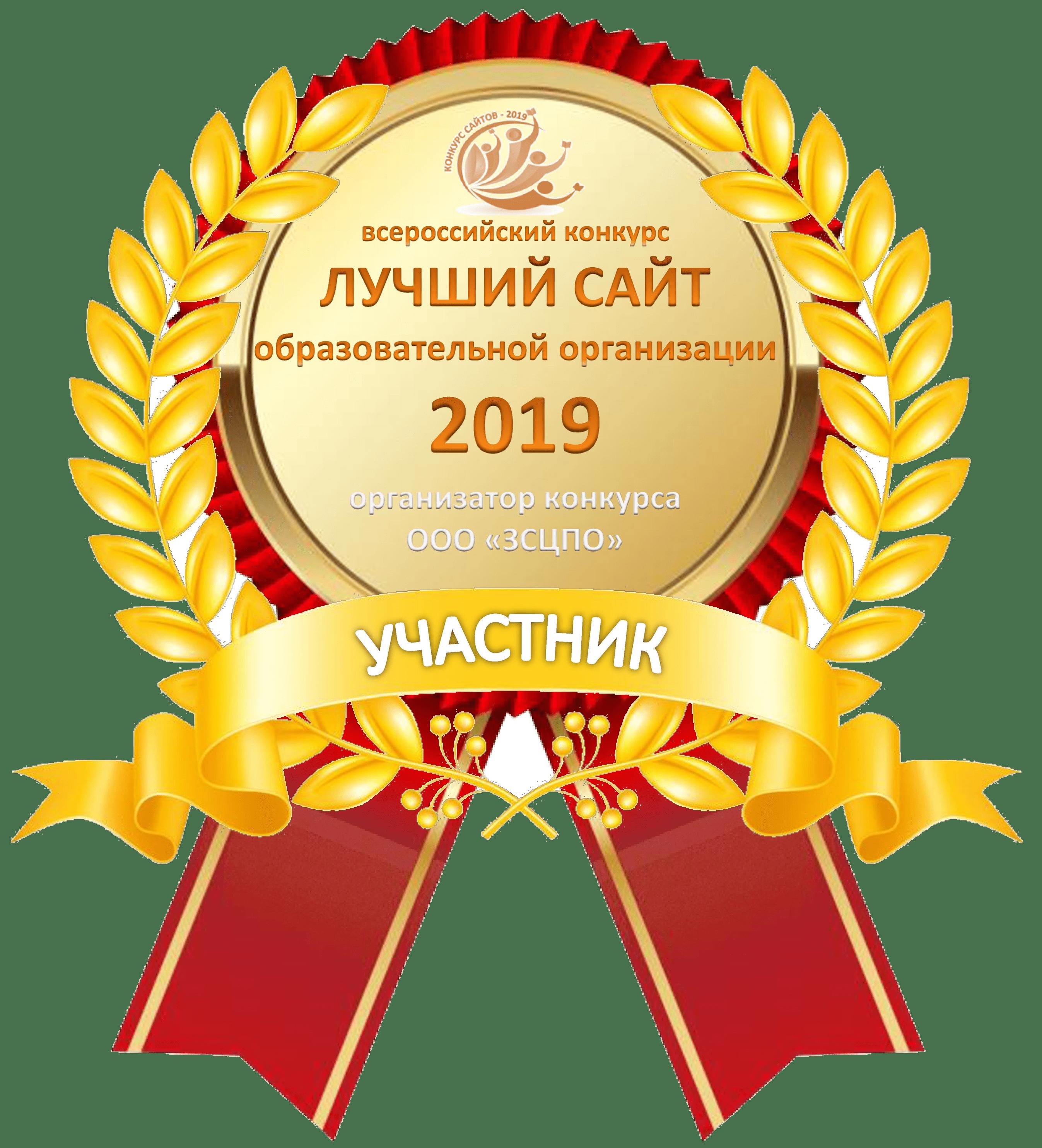 Участник всероссийского конкурса на лучший сайт образовательной организации 2019